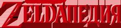 Zeldapedia вики