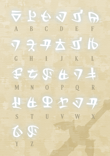 Alphabet Hylien SS.png