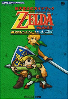 Nintendo Official Guidebook—The Legend of Zelda A Link to the Past & Four Swords Cover.png