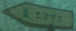 BotW Left Sign Text Screenshot.png