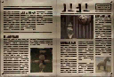 OoT3D Lon Lon Ranch Newspaper.png