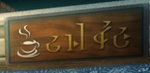 TP Hyrule Castle Town Cafe Sign.png