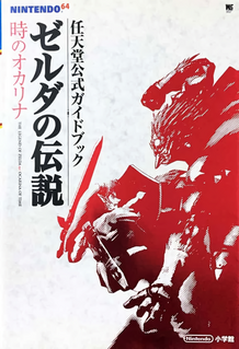 OoT Nintendo Official Guidebook JP Cover.png