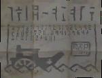 Ship Part Parchment.png