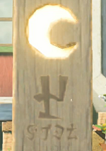BotW Tarrey Town Inn Sign.png