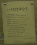 BotW Hateno Notice 1 Screenshot.png