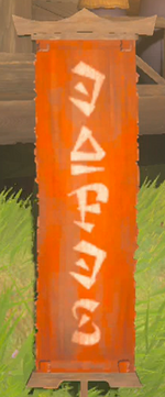 BotW Kakariko Village Curious Quiver Wares Sign.png
