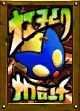 OoT3D-Bombchu Bowling Sign 12.png