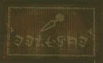 BotW Kakariko Village Welcome Mats High Spirit Produce.png