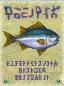 MM3D Fish Pond Sign 12.png