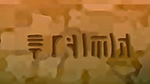 TWWHD Din's Statue Text.png