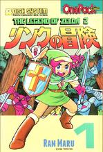 TAoL (Ran) Manga Vol. 1 Cover Art.png