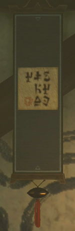 BotW Kakariko Village Sheikah Wall Scroll.png