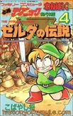TLoZ (Susumu) Manga Cover Artwork.png