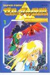 ALttP Cagiva Manga.jpg