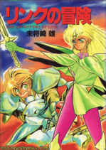 TAoL (Mishouzaki) Manga Cover Art.png