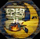 MM3D East Clock Town Sign 5.png