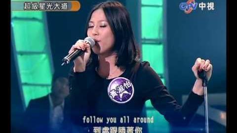 2009-12-11 超級星光大道 黃淑怡 Close to you
