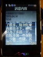 我爸的最後一面 簡訊 (2)