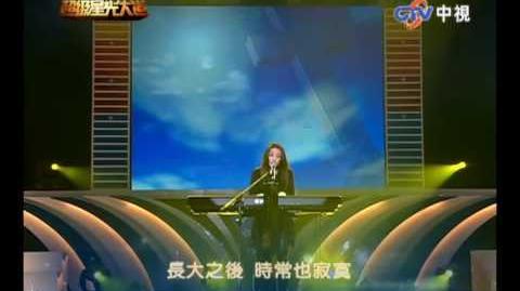 2009-12-04 超級星光大道 劉沁綸 破喉嚨
