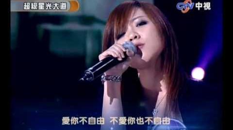 2009-12-18 超級星光大道 杜華瑾 不自由