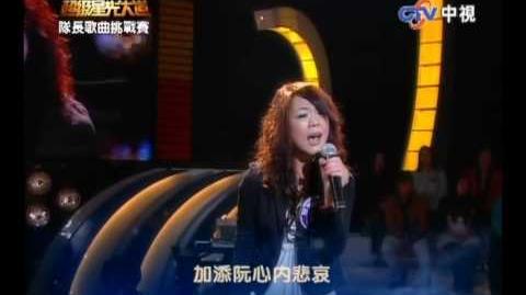 2009-11-27 超級星光大道 謝沈秀玲 望你早歸