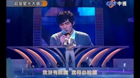2009-12-11 超級星光大道 黃偉晉 說謊