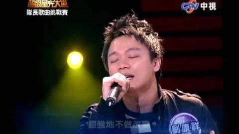 2009-11-27 超級星光大道 劉康祥 圓夢