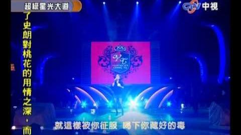 2009-12-18 超級星光大道 吳思瑤 征服