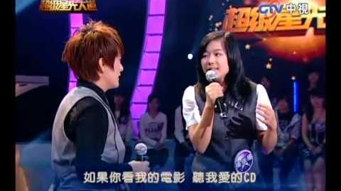 2009-12-04 超級星光大道 鍾維憶 楊依珊 如果的事