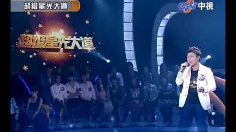 2009-12-18 超級星光大道 劉康祥 靠近