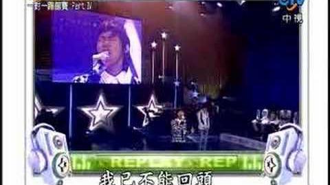 超級星光大道第二季 20071214一對一pk賽 Part4 簡志剛 愚人碼頭pk曾沛慈 火柴天堂2 2