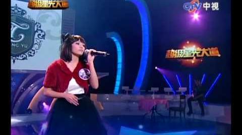 2009-12-04 超級星光大道 吳蓓雅 猜心