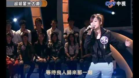 2009-12-18 超級星光大道 陳曼青 三國戀