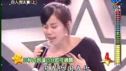 超級星光大道 第二季 百人淘汰賽 上 20070720 劉軒蓁 22 寫一首歌 順子