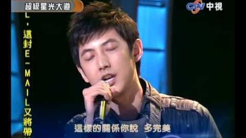2009-12-18 超級星光大道 王 虓 兄妹