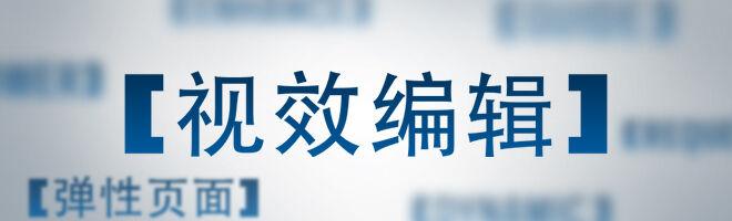 CHINESE Darwin BlogHeader 660x200 MAIN FLUID.jpg
