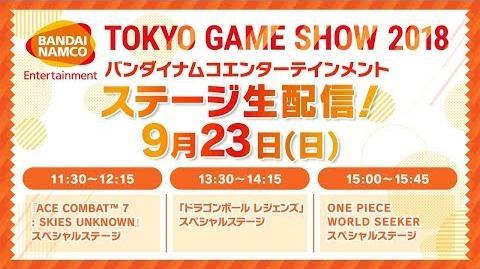 『ACE COMBAT™ 7 SKIES UNKNOWN』スペシャルステージ