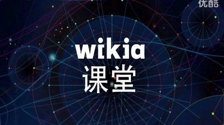 维基课堂9 - 如何创建卓越的维基内容