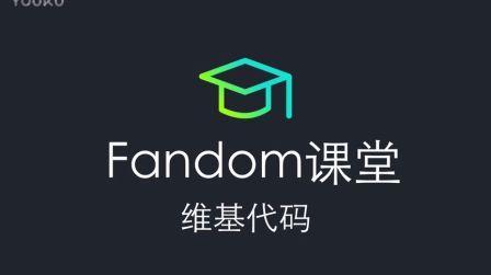 Fandom课堂23_-_维基代码