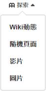 Wiki activity button zh-hant