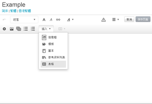 Visual Editor Table.png