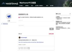 公告在Warframe社区上的应用展示.png