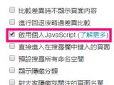Help:個人CSS與JS