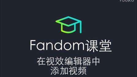 Fandom课堂33-在视效编辑器中添加视频-0
