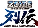 Zoids: Wild Biographies