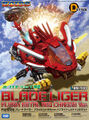 Blade Liger D-Style Red Chrome box