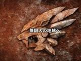 Zoids: Wild ZERO Episode 50