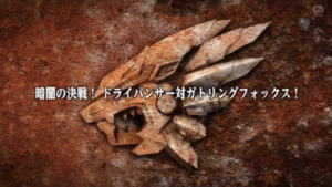 Zoids Wild ZERO - 27 - Japanese.png