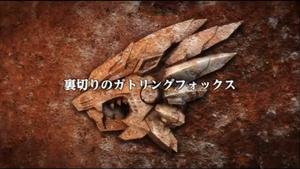 Zoids Wild ZERO - 05 - Japanese.png